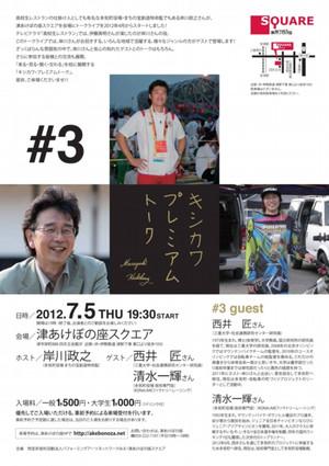 Kishikawa3_4c